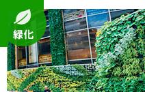 壁面・屋上・建物内外の緑化