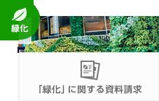 緑化に関する資料請求